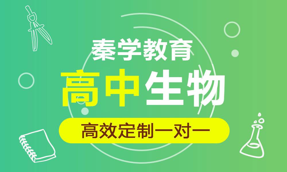 杭州秦学教育高中生物辅导