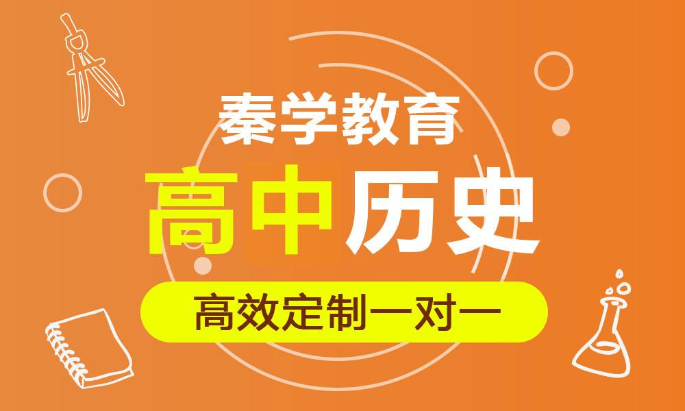 杭州秦学高中历史辅导