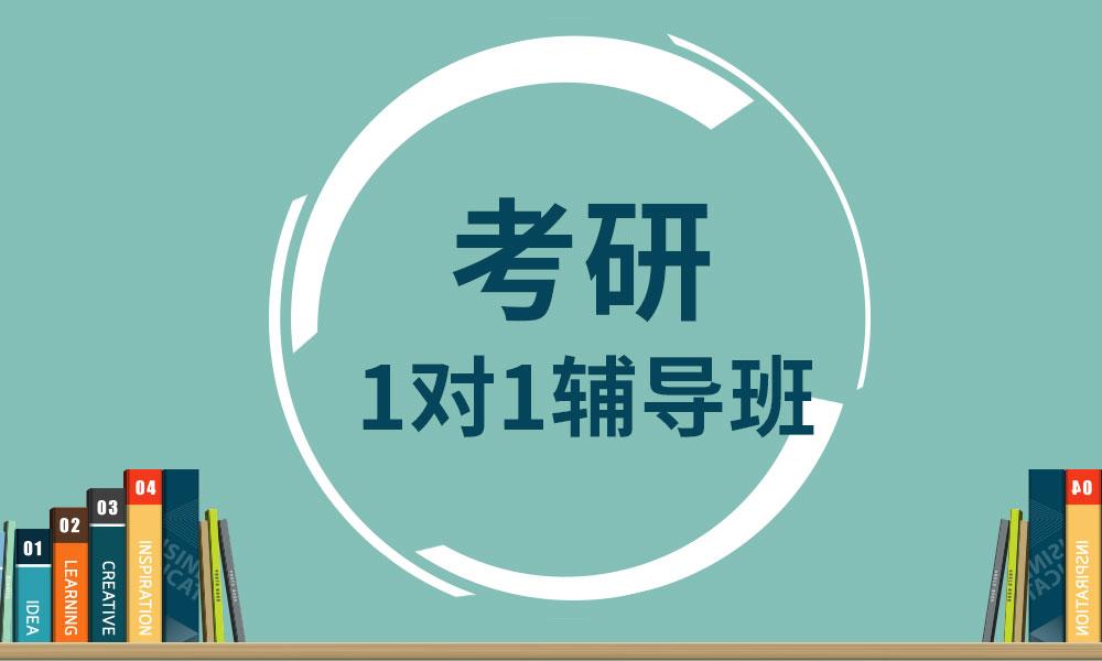 杭州中公考研一对一辅导课程