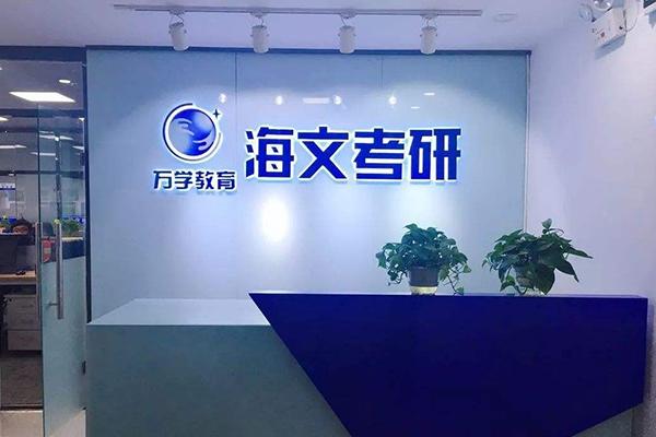 重庆海文教育
