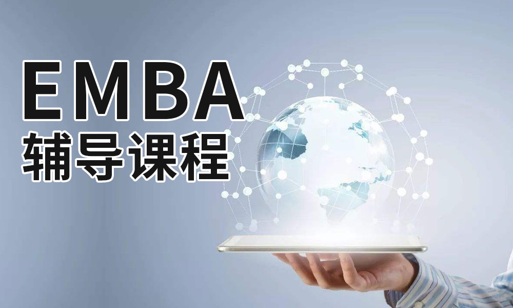 杭州泰祺EMBA辅导课程