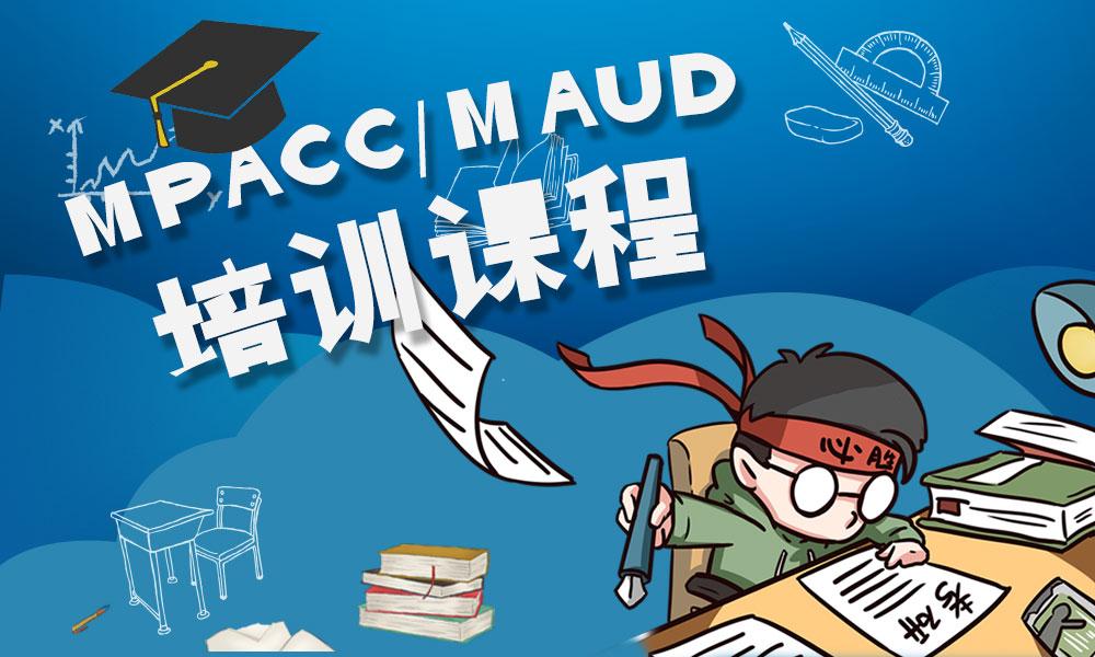 杭州太奇MPAcc/MAud培训