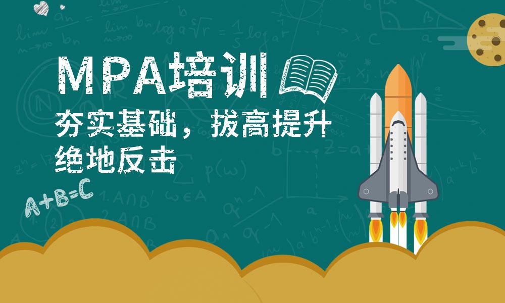杭州太奇MPA培训