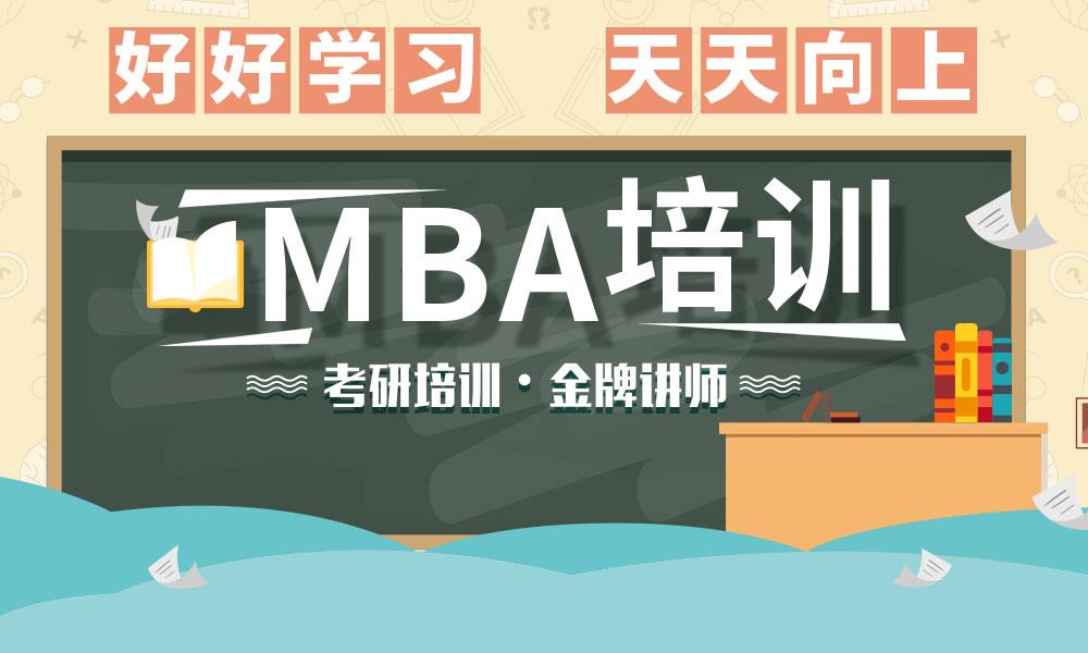 杭州太奇MBA培训