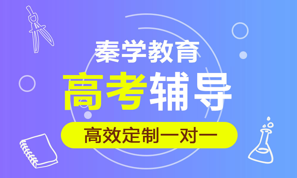 杭州秦学高考辅导课