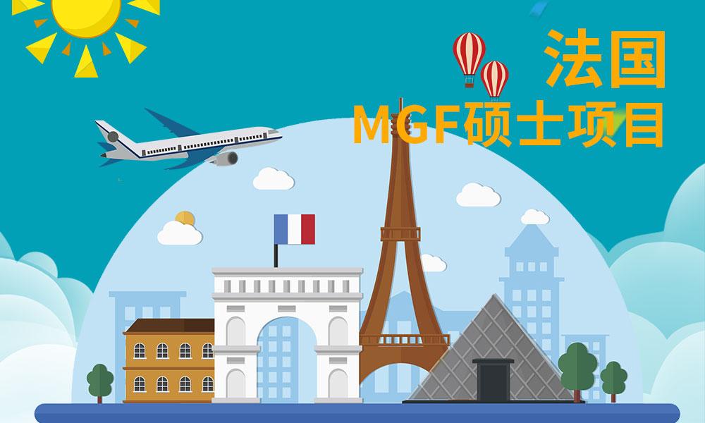 法国MGF硕士项目