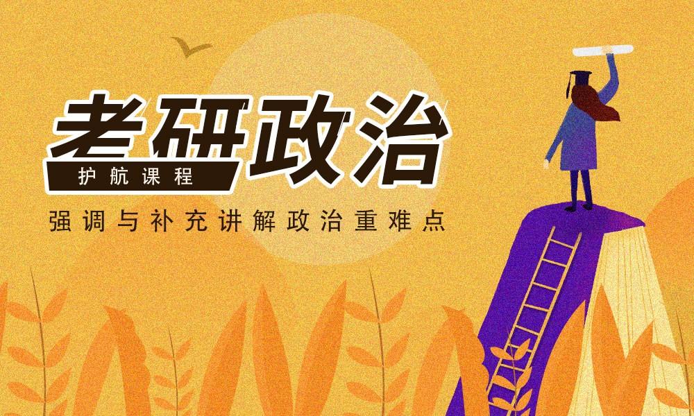 杭州文都2020考研政治护航课程