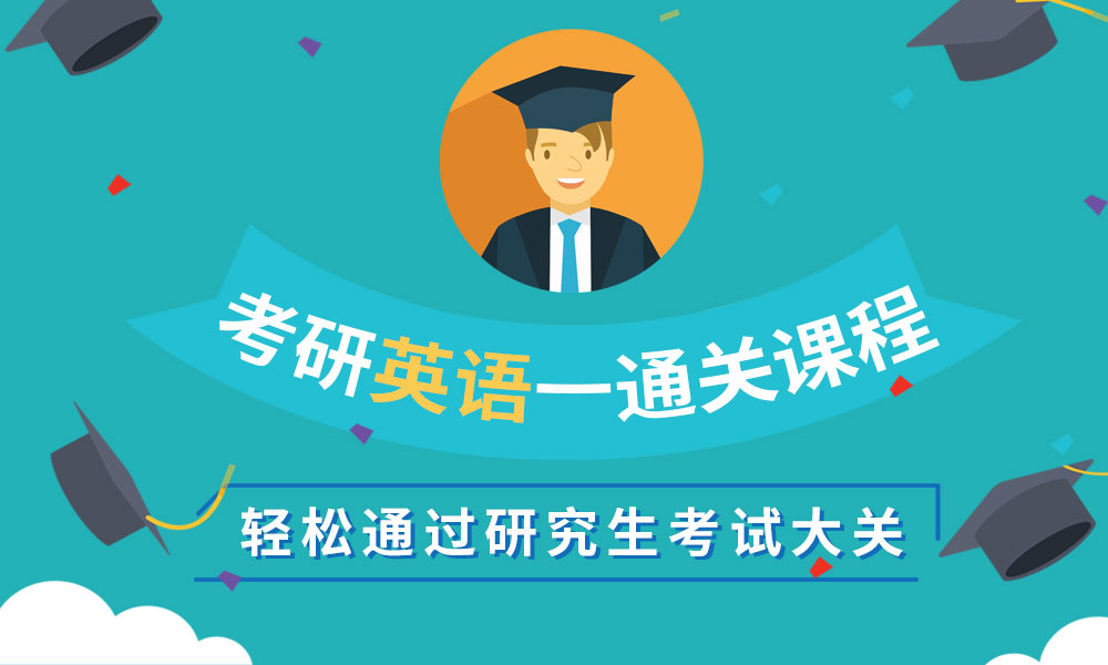 杭州文都2020考研英语一通关课程