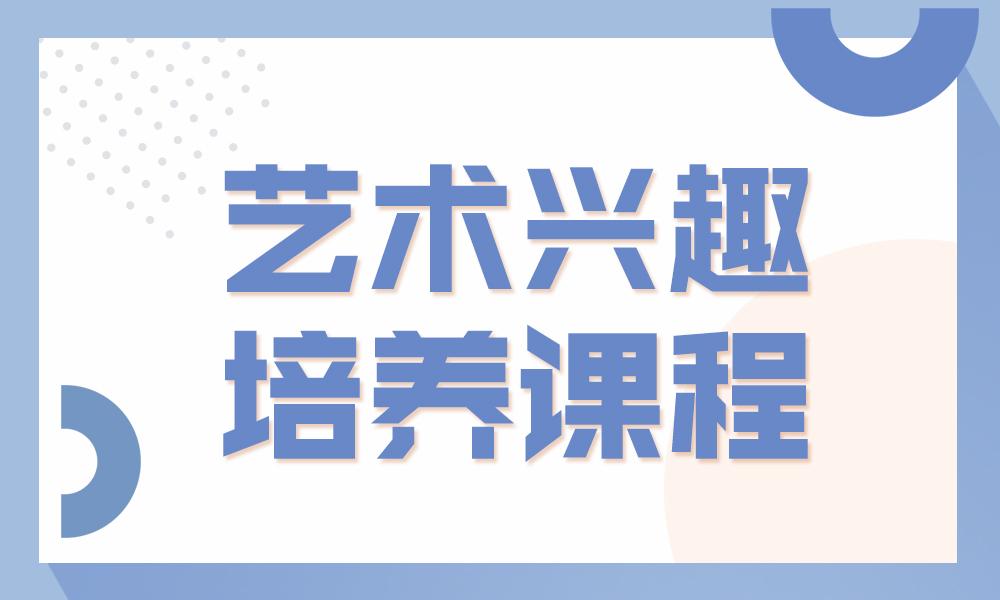 杭州夏加儿艺术兴趣培养课程