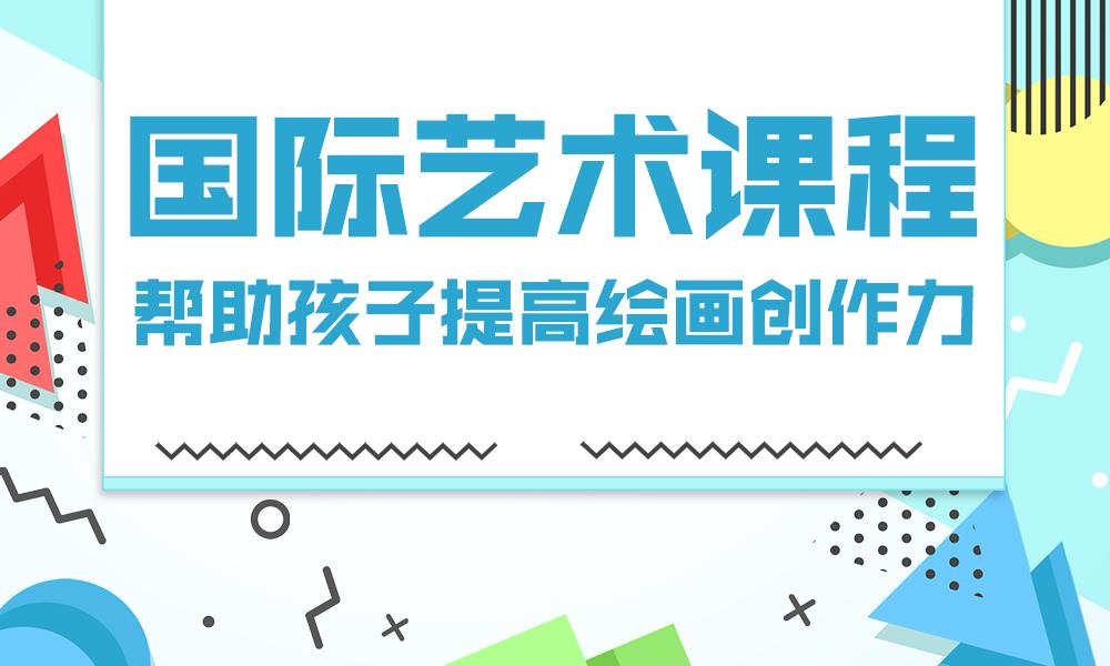 杭州夏加儿国际艺术课程