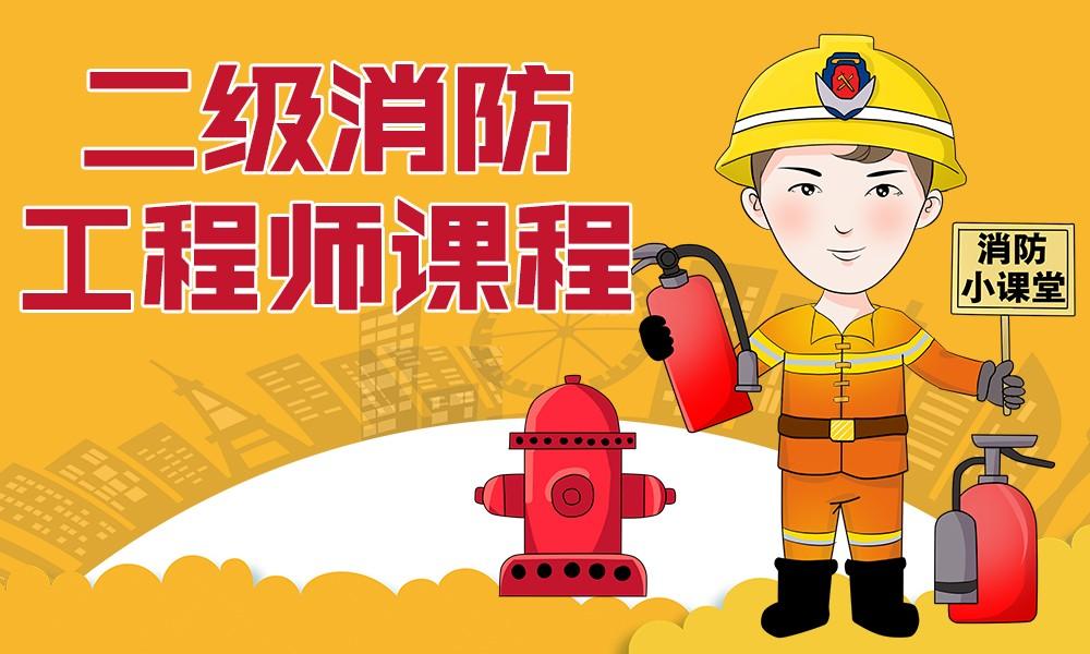 杭州太奇兴宏程二级消防工程师课程