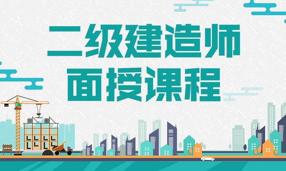 杭州太奇兴宏程二级建造师面授课程