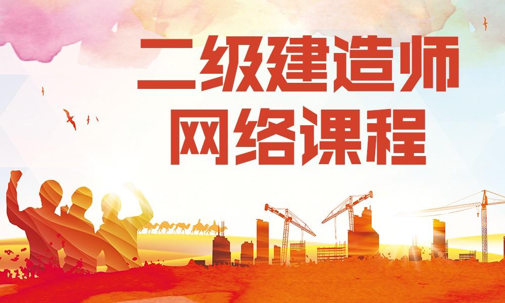 杭州太奇兴宏程二级建造师网络课程