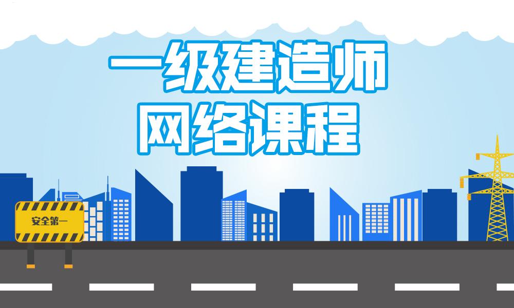 杭州太奇兴宏程一级建造师网络课程