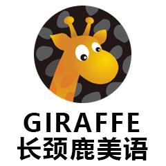 杭州长颈鹿美语