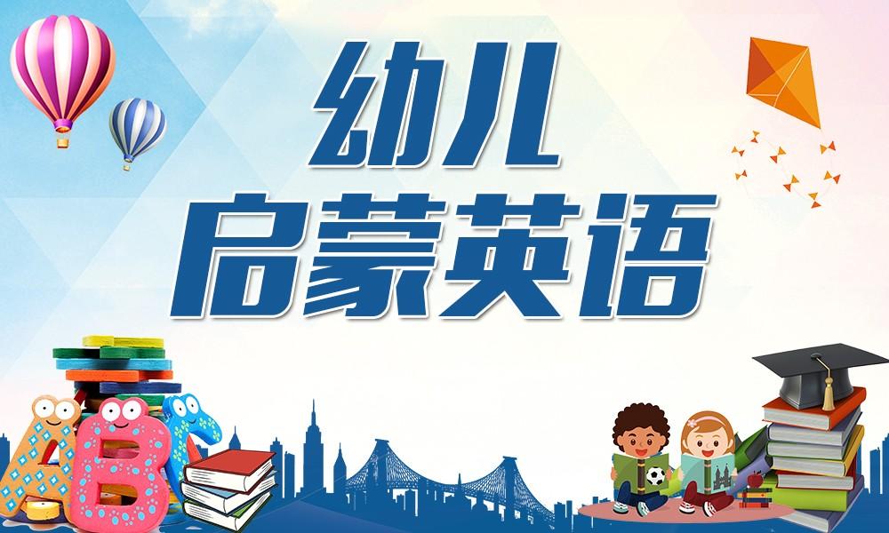 杭州长颈鹿幼儿启蒙英语