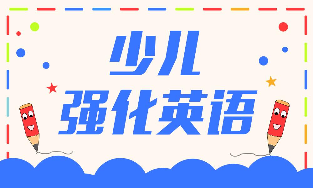 杭州长颈鹿少儿强化英语