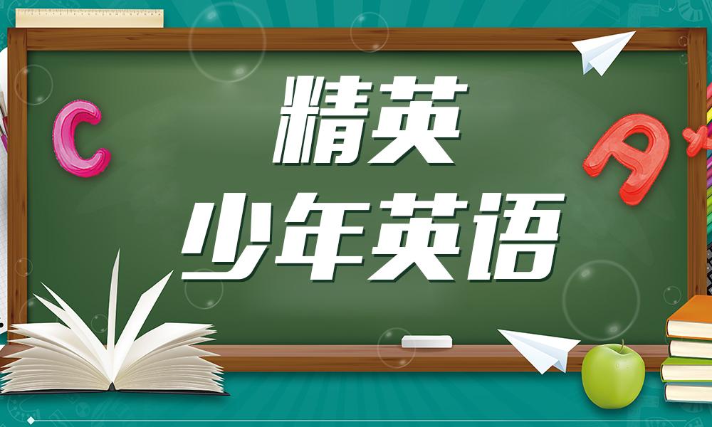 杭州长颈鹿精英少年英语