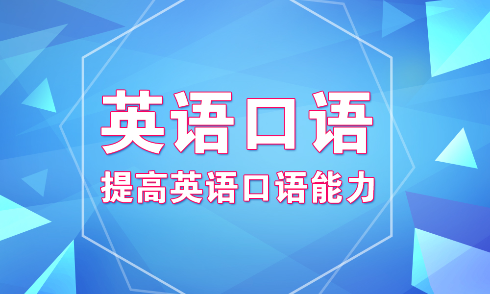 杭州汉普森英语口语课程