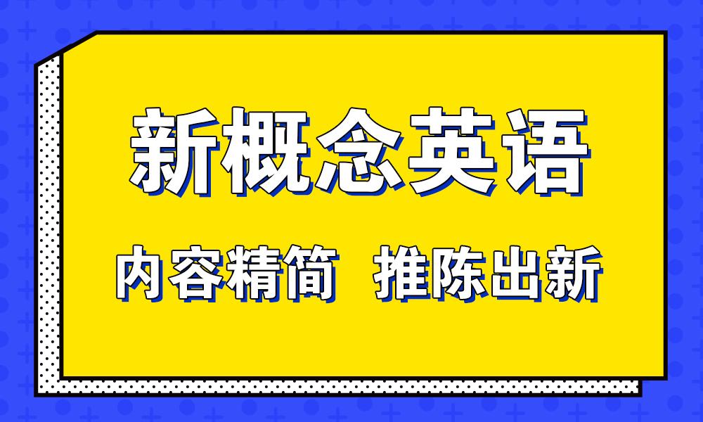 杭州汉普森新概念英语