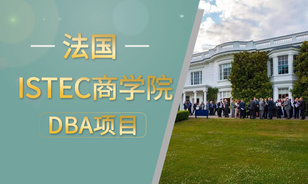 ISTEC商学院DBA项目