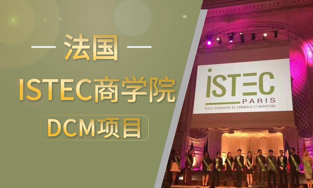 ISTEC商学院MBA项目