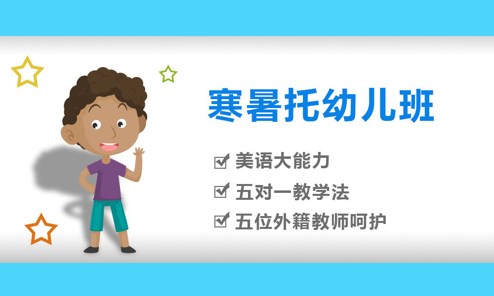 杭州凯顿美语寒暑托幼儿班