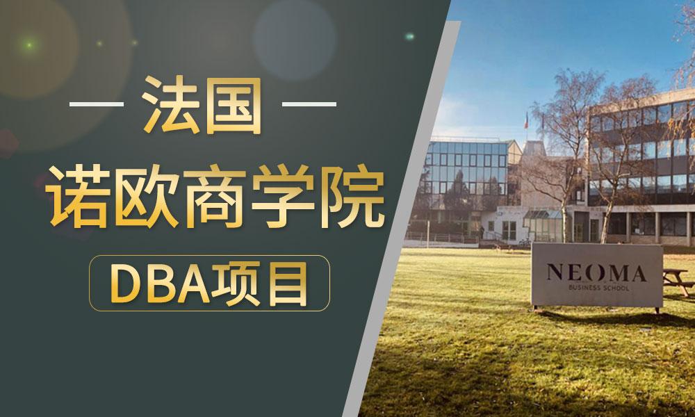 诺欧商学院DBA项目