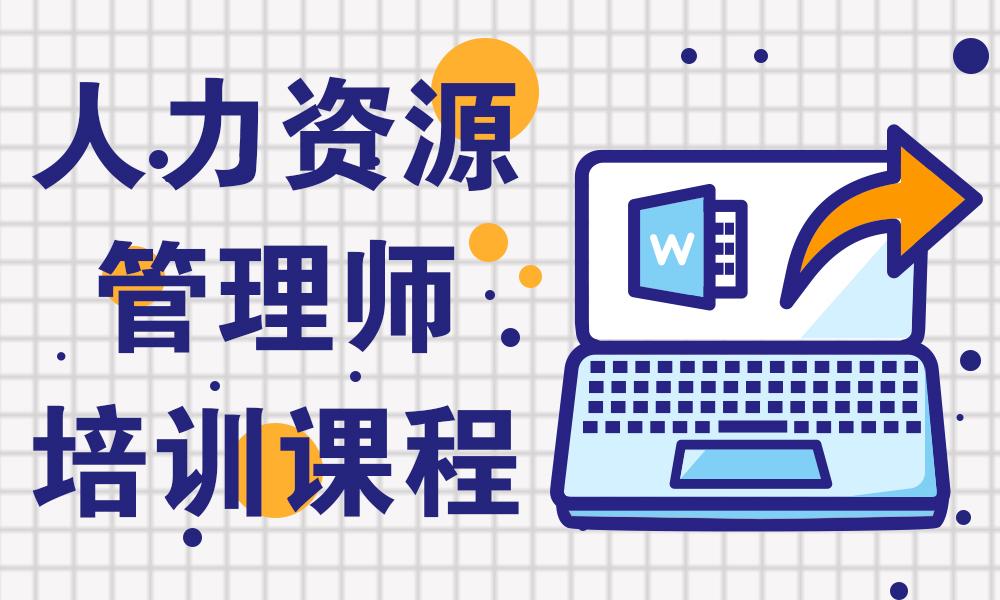 杭州森大人力资源管理师培训课程