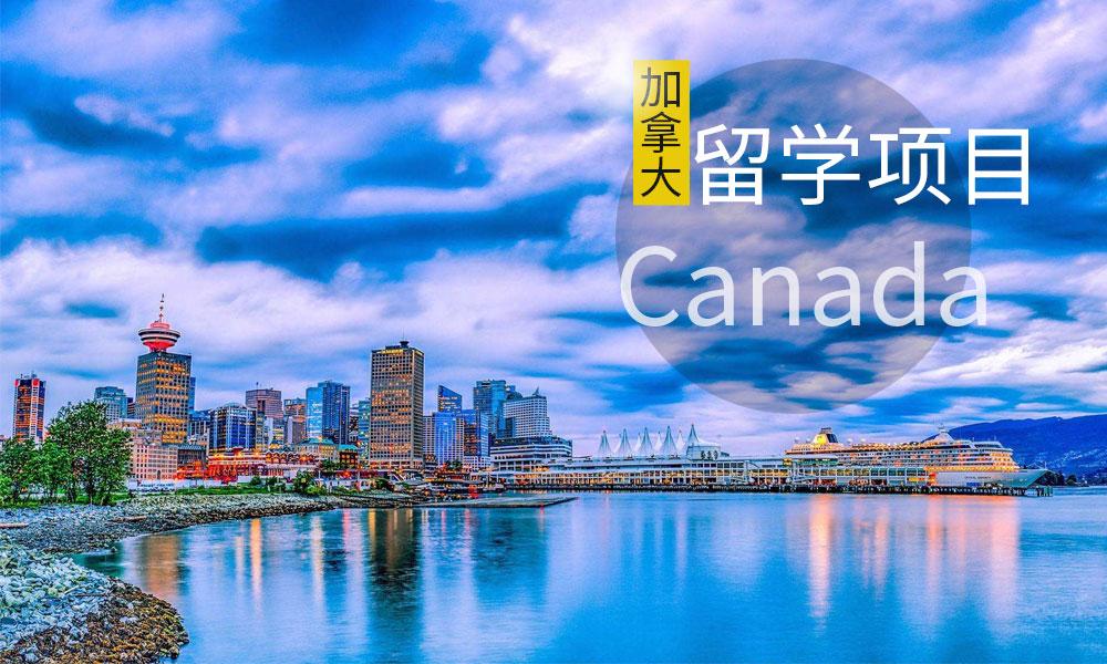 杭州启德加拿大留学项目