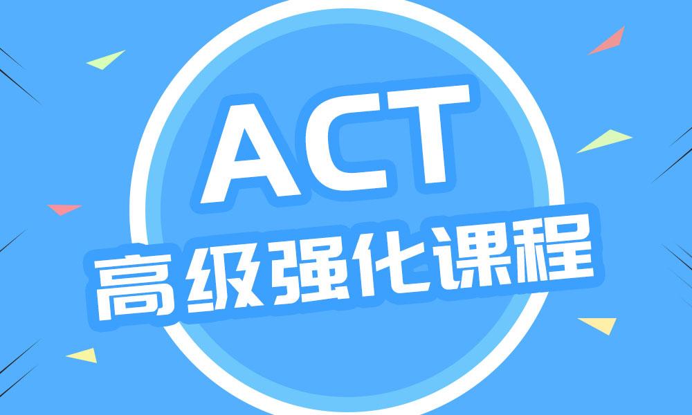 杭州启德ACT课程
