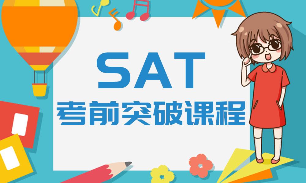 杭州启德SAT培训