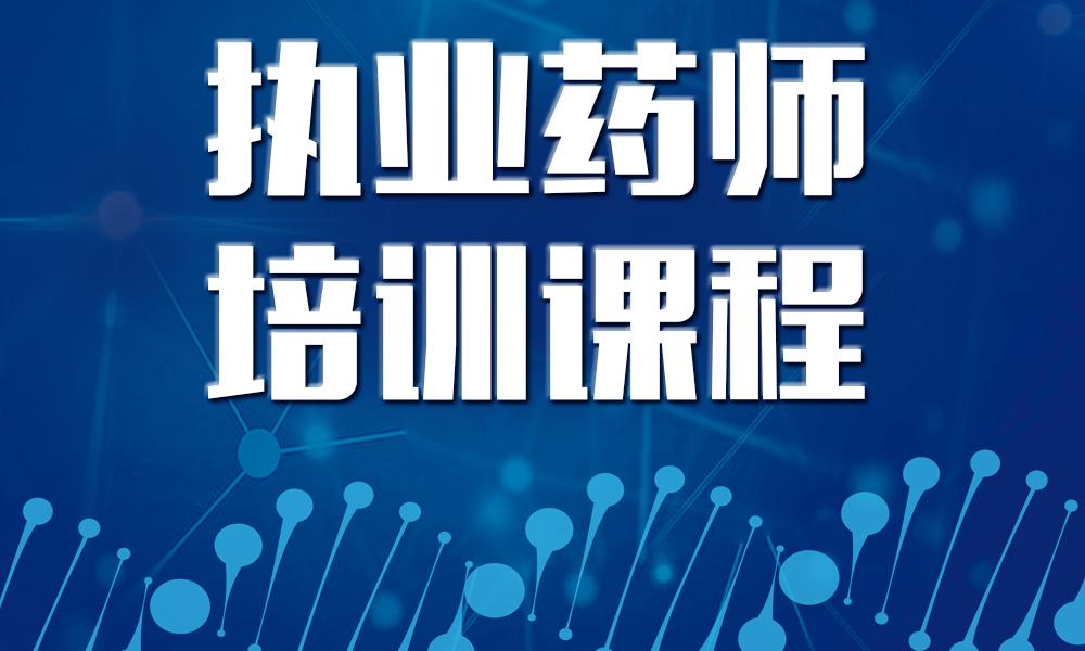 杭州森大执业药师培训课程