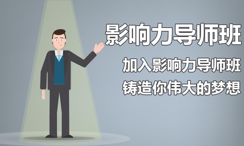杭州新励成影响力导师班