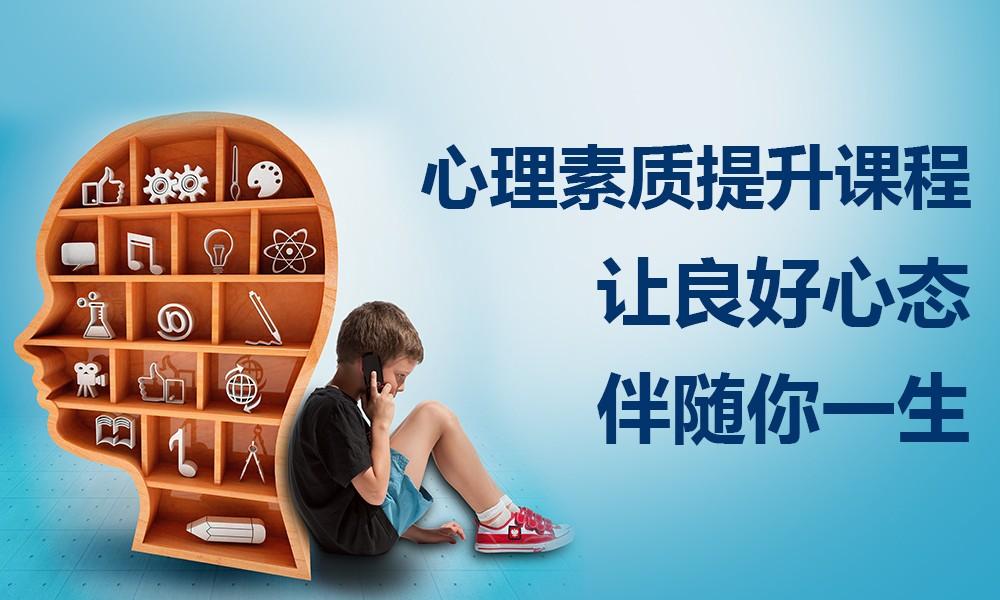 杭州新励成心理素质培训
