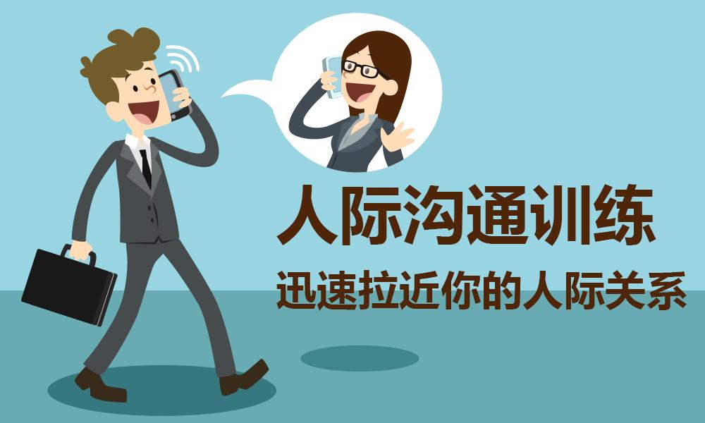 杭州新励成人际沟通培训