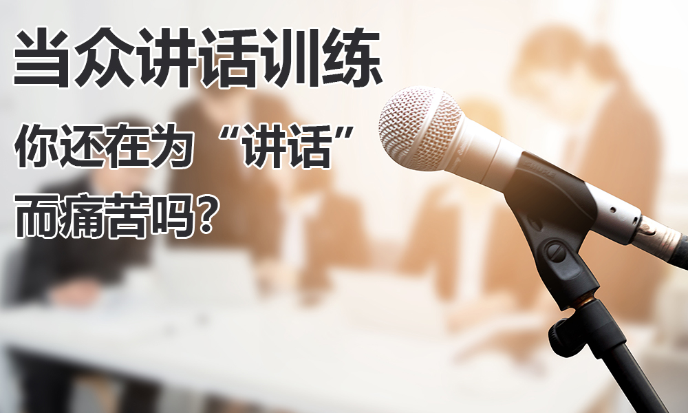 杭州新励成当众讲话培训