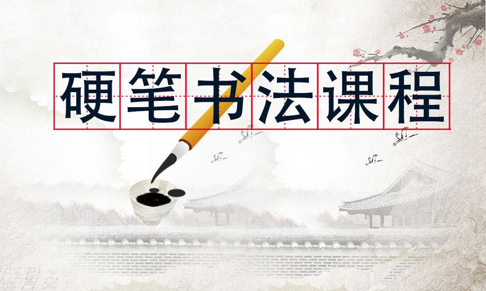 杭州东书房硬笔书法课程