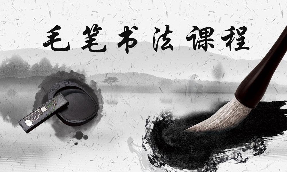 杭州东书房毛笔书法课程