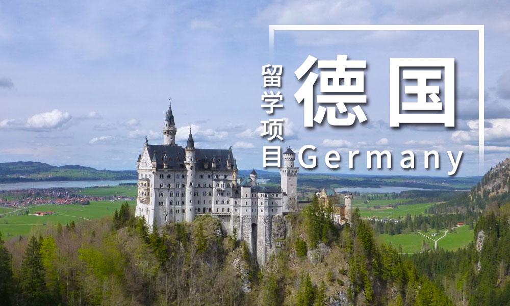杭州澳际德国留学项目