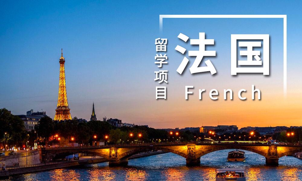 杭州澳际法国留学项目