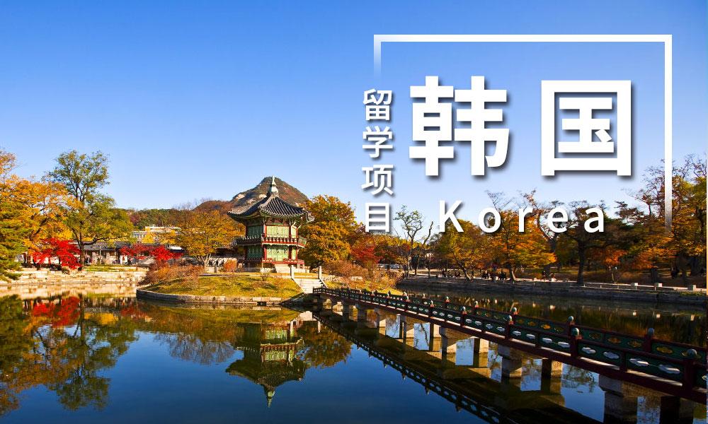 杭州澳际韩国留学项目