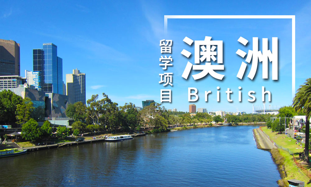 杭州澳际澳洲留学项目