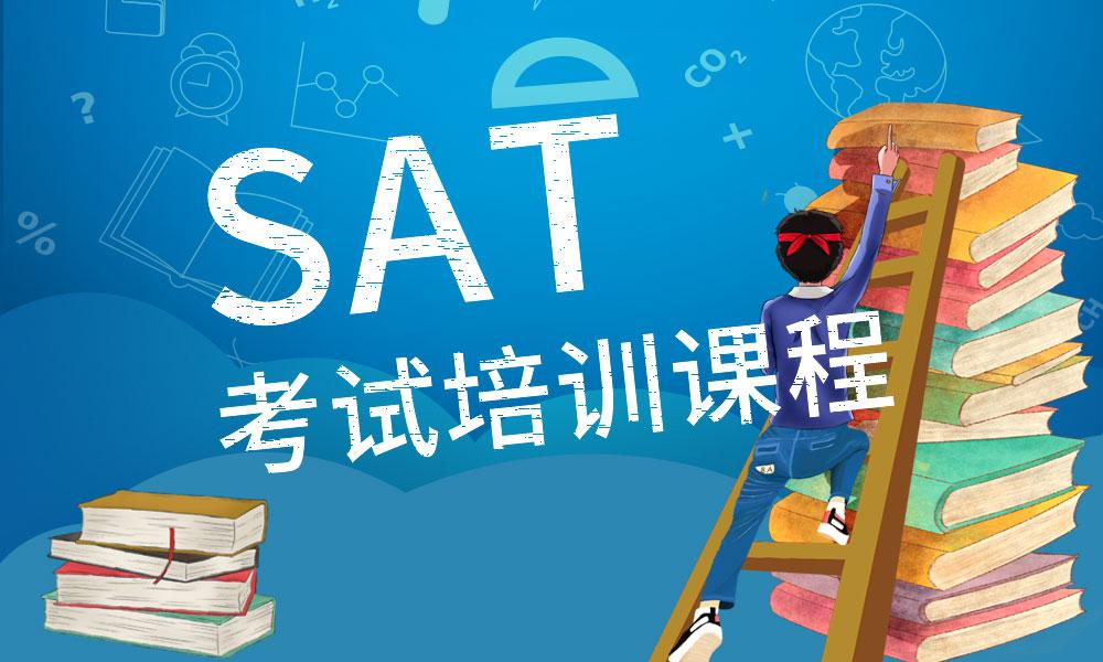 杭州澳际SAT考试培训课程