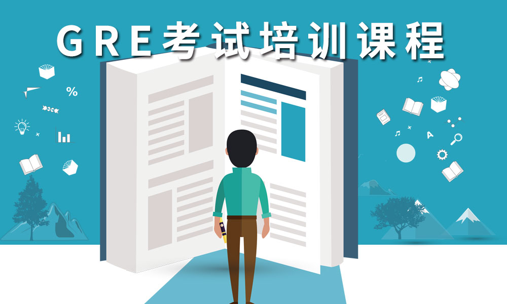 杭州澳际GRE考试培训课程