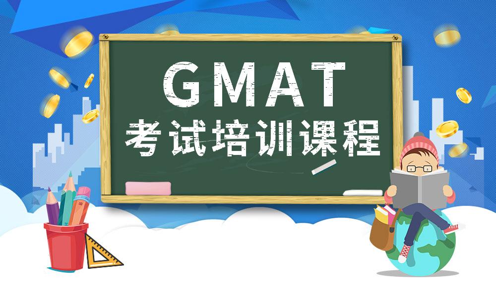 杭州澳际GMAT考试培训课程