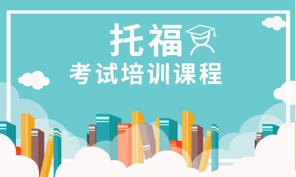 杭州澳际托福考试培训课程