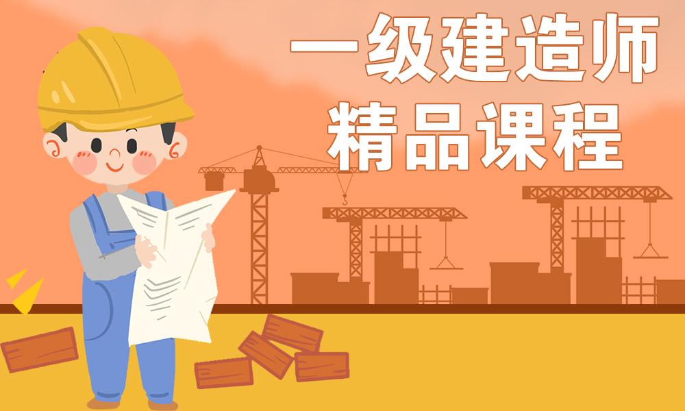 杭州建迅一级建造师精品课程