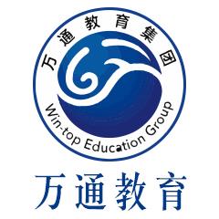 上海万通教育