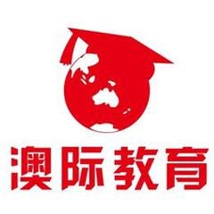 杭州澳际留学